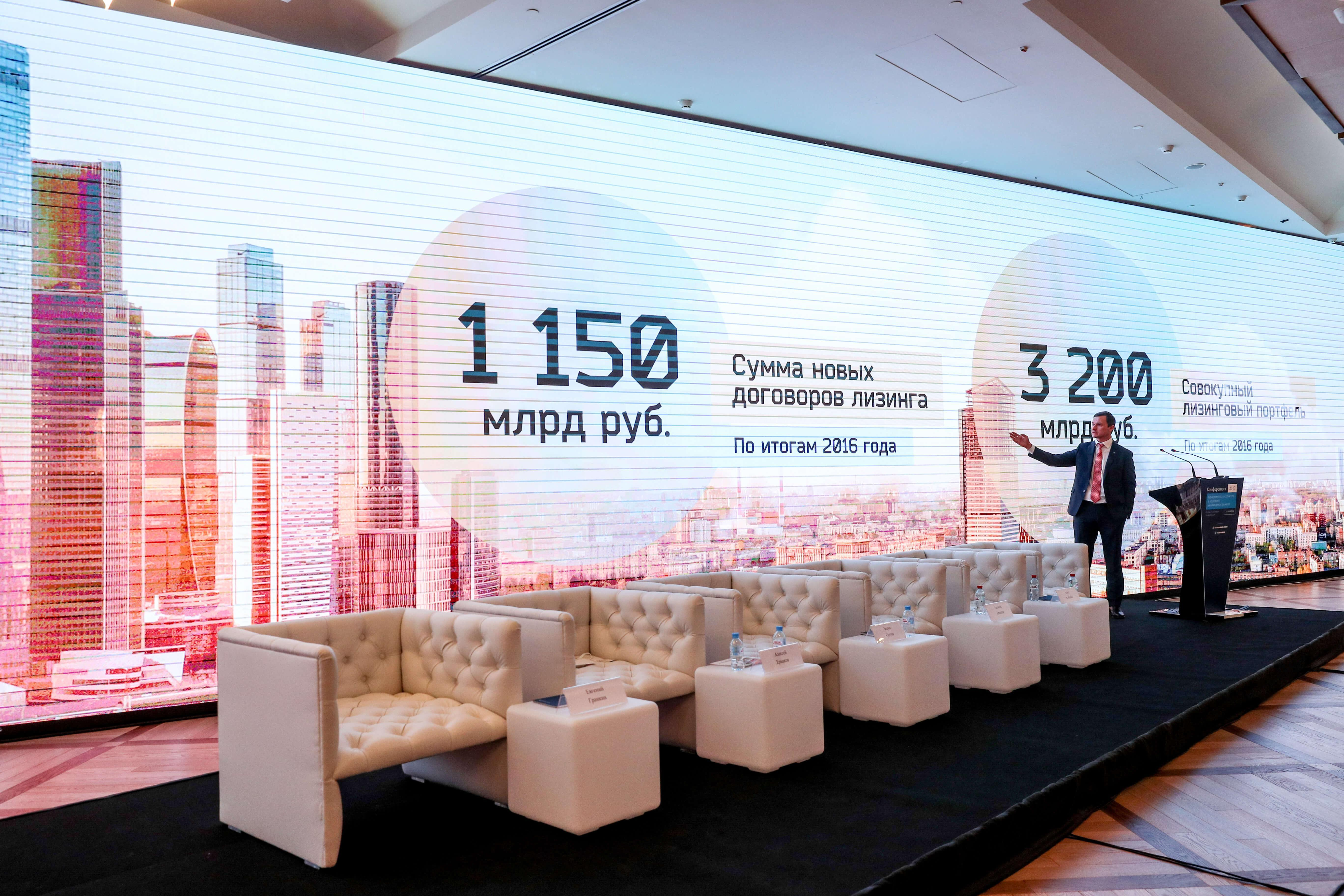 Second leasing conference 2017 года - слайд 10