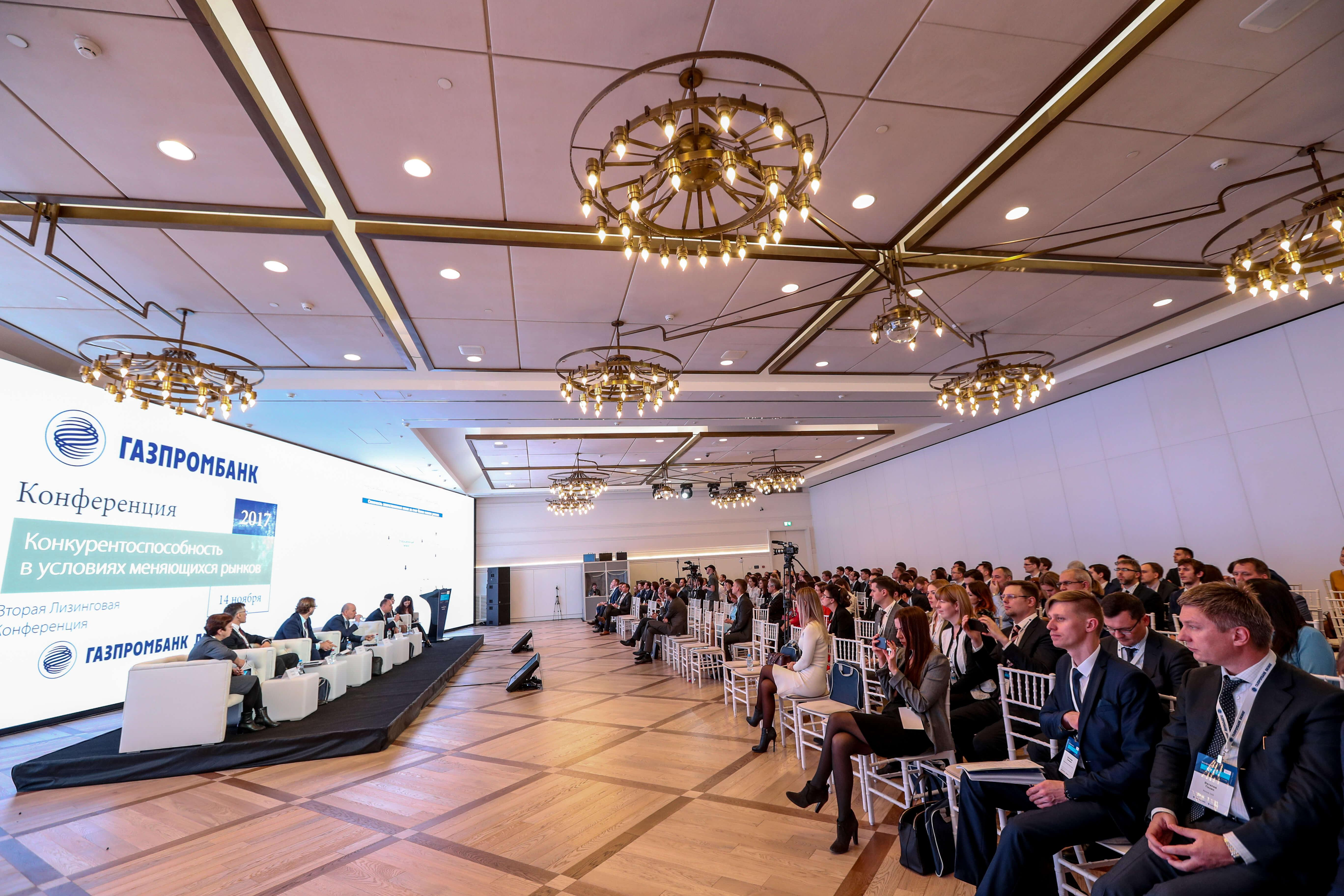 Second leasing conference 2017 года - слайд 1