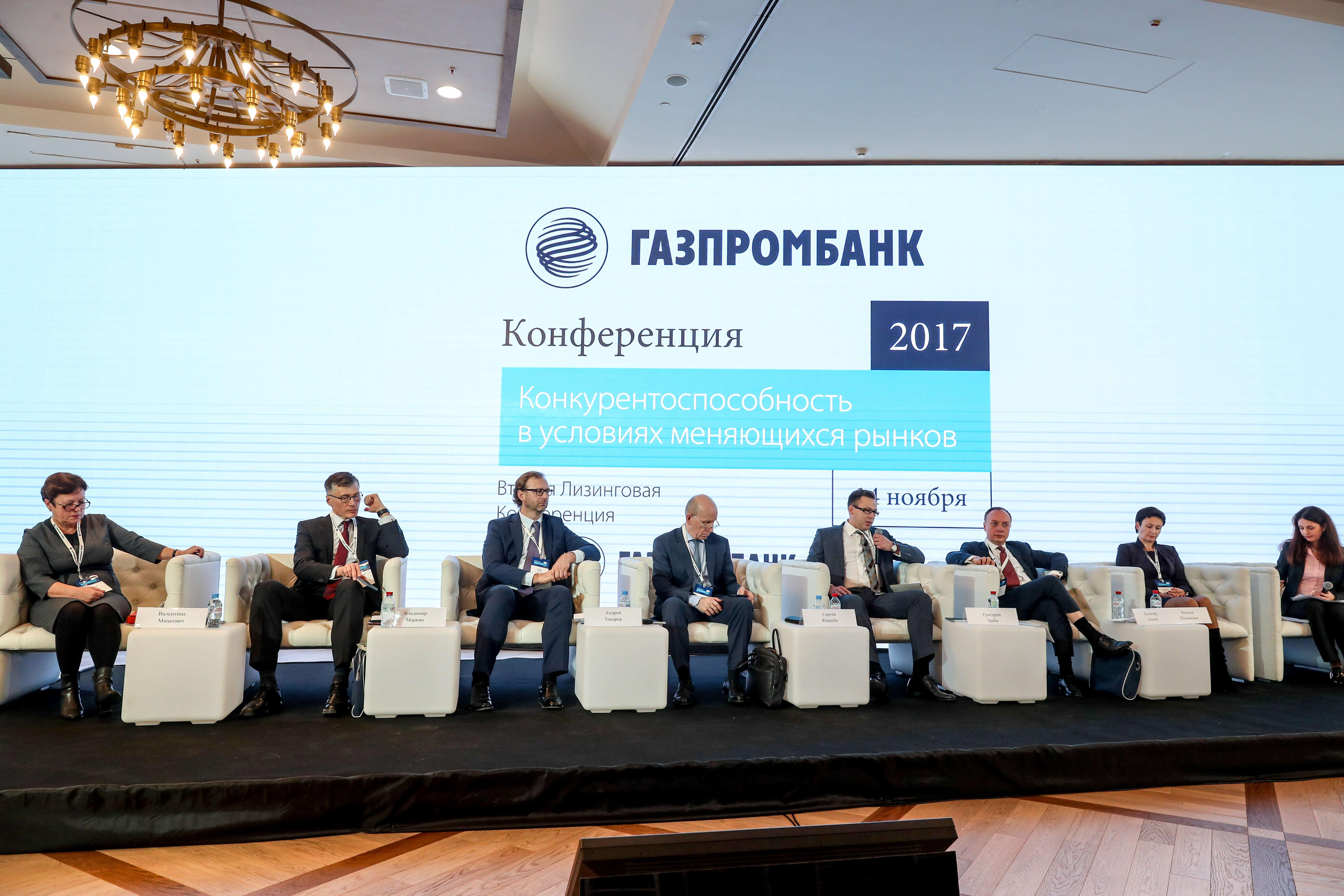 Second leasing conference 2017 года - слайд 6