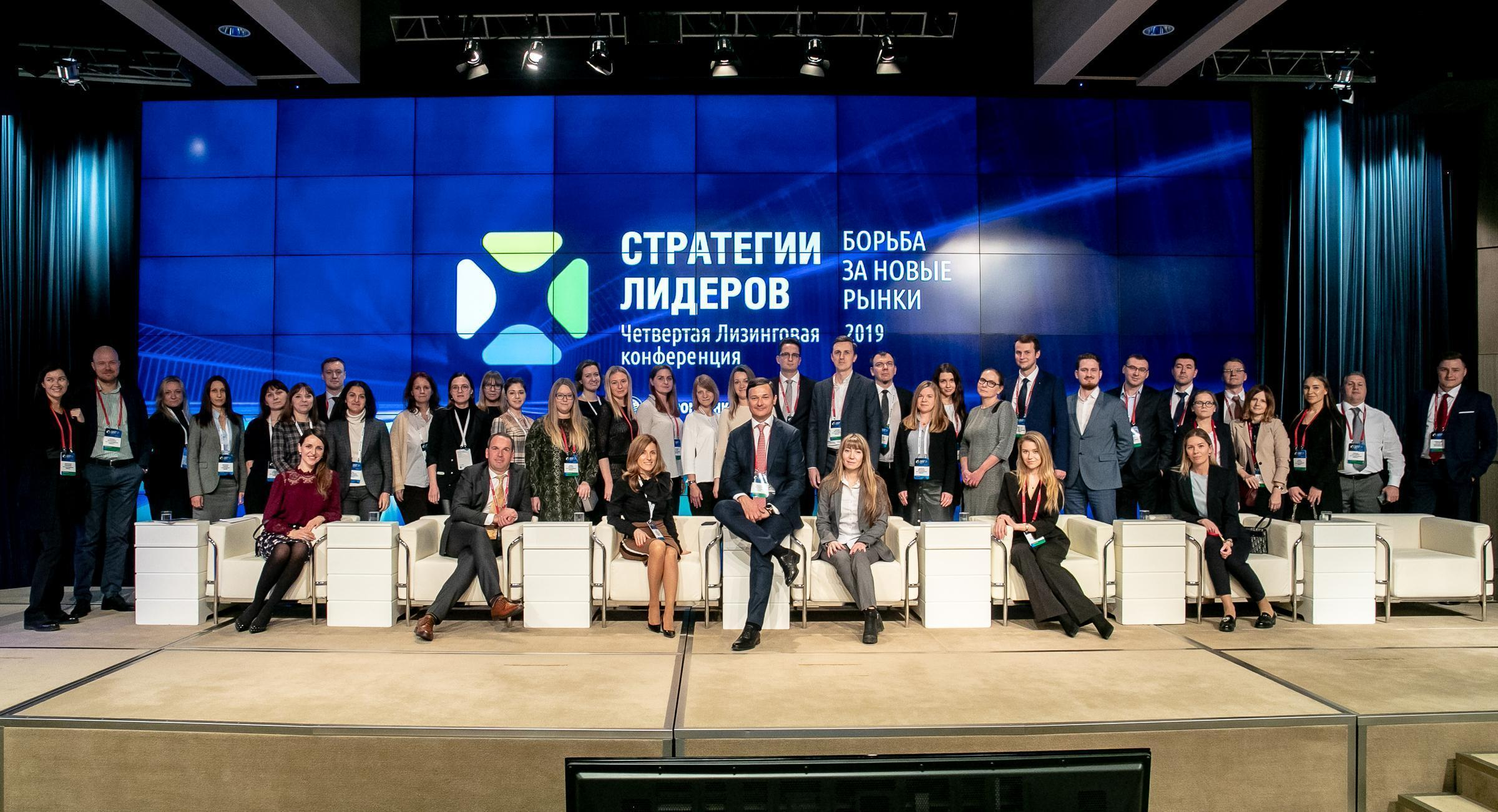 Fourth Leasing Conference 2019 года - слайд 8